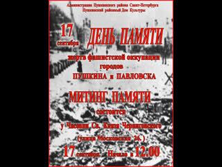 Митинг Памяти по всем жертвам оккупации городов Пушкина и Павловска