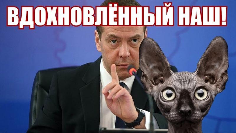 Медведев снова под дозой вдохновения ИЛИ бизнес по русски