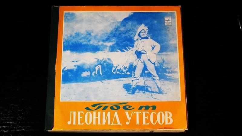 Винил. Леонид Утёсов. Записи 30-40-х годов. Часть 2. 1972