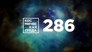 Космическая среда №286 от 17 июня 2020