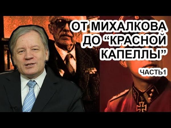 Дядя Никиты Михалкова из СС и Красная Капелла Часть 1 Аарне Веедла