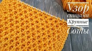 Узор спицами КРУПНЫЕ СОТЫ на одном дыхании | Узор #44 | Honeycomb stitch knitting pattern
