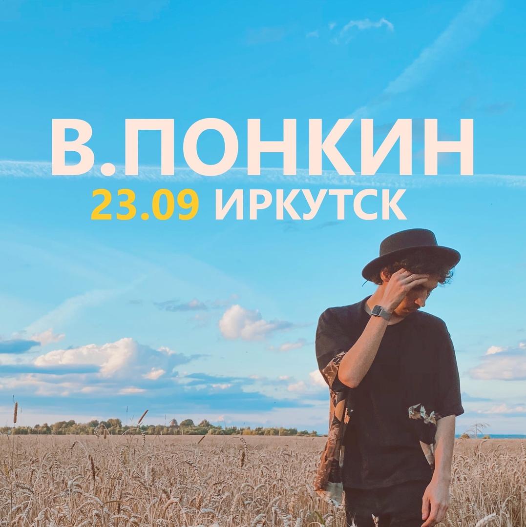 Афиша Иркутск В.ПОНКИН / ИРКУТСК / 23 СЕНТЯБРЯ