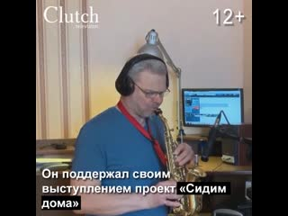Костромской музыкант сыграл врачам на саксофоне