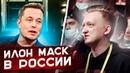 Илон Маск и Варпач ❤️ НЕ КЛИКБЕЙТ! Как Варпач встретил Илона в России