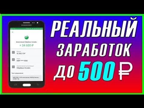 Как заработать деньги в Интернет на телефоне! ТОП 3 САЙТА для заработка БЕЗ ВЛОЖЕНИЙ с телефона!