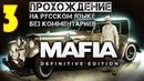 Mafia: Definitive Edition полное прохождение игры Мафия Remake 3 часть без комментариев на Рус языке