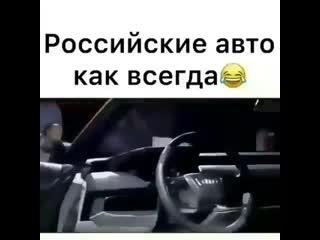 Российские авто как всегда