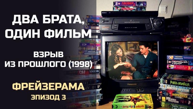 Два брата один фильм Фрейзерама Эпизод 3 Взрыв из прошлого 1998