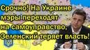 Притеснение русских вызвало эффект бумеранга - Зеленский не понял что натворил!