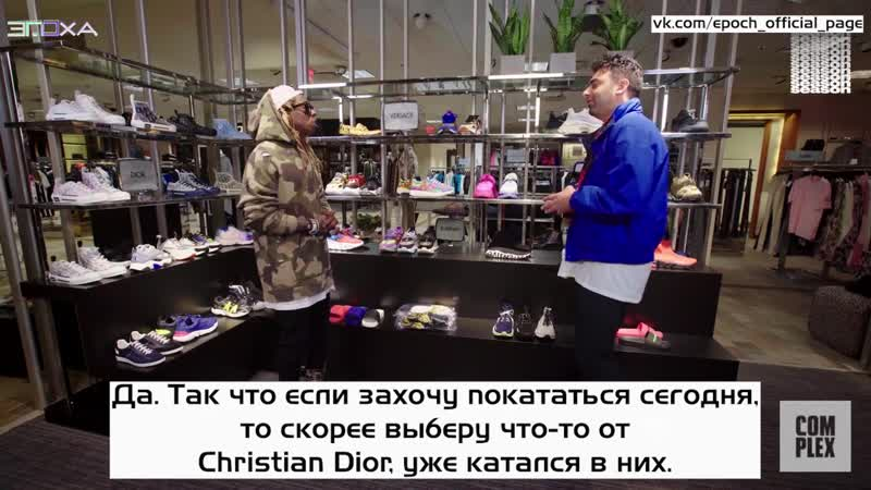 Лил Уэйн покупает кроссовки вместе с Complex перевод ЭПОХА Lil Wayne Goes Sneaker Shopping With Complex