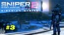 Sniper Ghost Warrior 2 DLC Сибирский удар 3 В последний путь ФИНАЛ Без комментариев