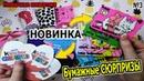 Бумажные СЮРПРИЗЫ №3 Распаковка необычные конвертики Пижамная вечеринка Денежные киндеры