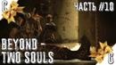 Beyond: Two Souls (За гранью: Две души) Прохождение — Часть 10 ➤ Задание (В HD Качестве)