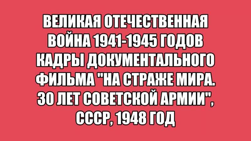 Великая Отечественная война 1941 1945 годы