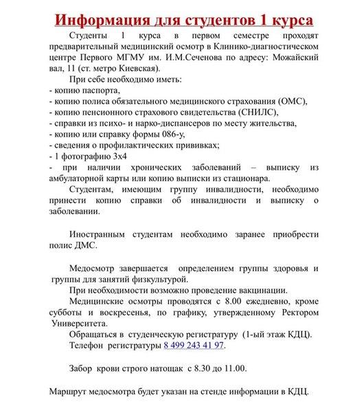 Справка 086 Можайск мед центр