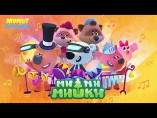Мимимишки Большой концерт Игра Приложение