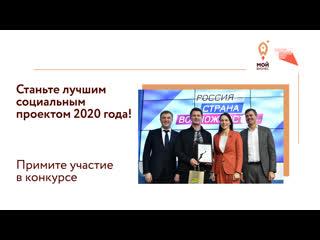 Приглашаем принять участие в конкурсе Лучший социальный проект года - 2020