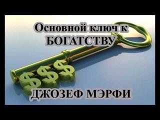 Джозеф Мэрфи  Основной ключ к Богатству