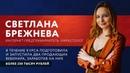 Светлана Брежнева Отзыв о тренинге Архитектор Автоворонок