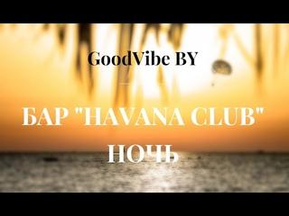 DJ KATO KOMA @ Бар Havana Club - Afro Party (РОССИЯ, Сочи)