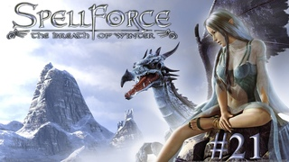 SpellForce The Breath Of Winter #21 - Сражение с Бураном