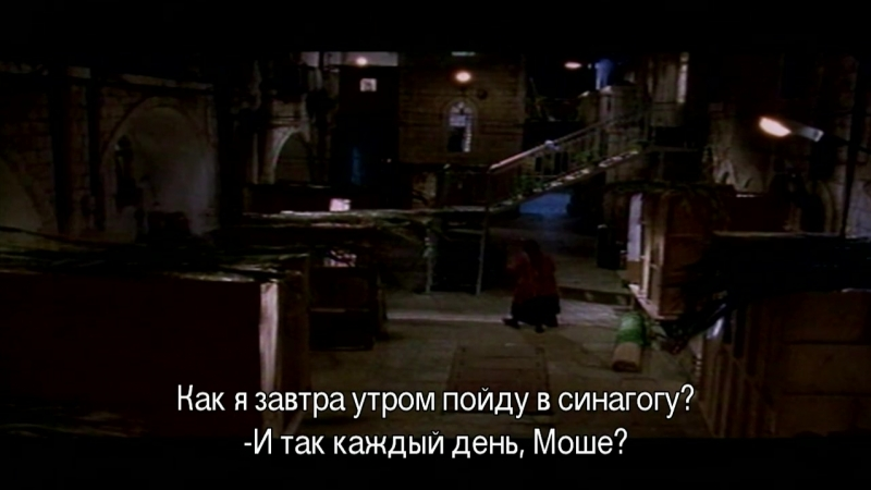 Израильский фильм - Ушпизин