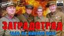 Заградотряд 2009 военный драма