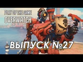 Overwatch • Highlights №27