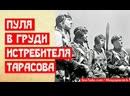 Два тарана и пуля в груди лётчика истребителя Тарасова