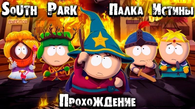 South Park The Stick of Truth [Южный Парк Палка Истины] - Прохождение 2