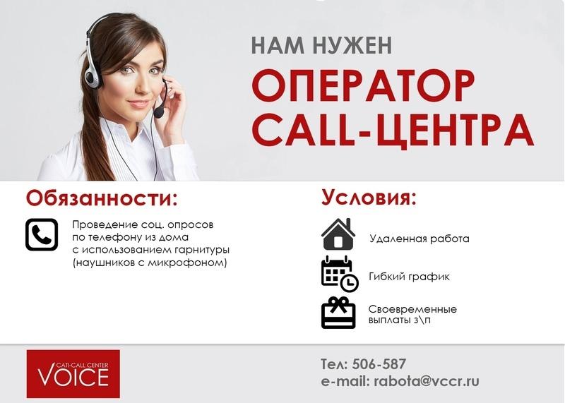 Работа удаленно россия оператор колл центра договор подряда при удаленной работе