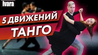 5 движений аргентинского танго / Как танцевать танго?