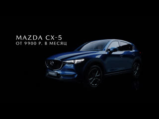 Mazda CX-5 от 9 900 р. в месяц
