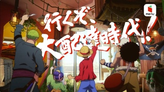 menu | TVCM ONE PIECE - 登場篇