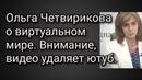 Ольга Четверикова о виртуальном мире. Вакцинация. Внимание, видео удаляет Ютуб.
