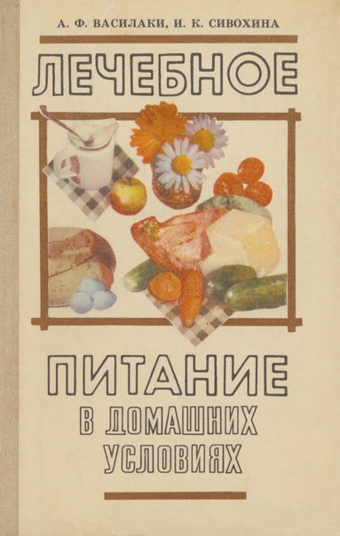 Советский Автор Лечебной Диеты