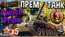 Centurion Mk. 5 1 RAAC за Twitch Prime 🎁 Обзор, тест, гайд по премиум танку 8 уровня