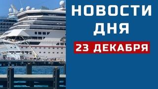 Санкции работают // Коршунова экстрадируют в США // Авария лайнеров // Русские зажгли на Манхэттене