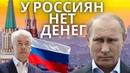 У людей претензии и к государству, и к Путину