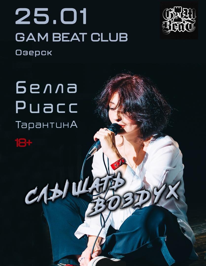 """Афиша 25.01.20 БЕЛЛА РИАСС в """"GAM BEAT CLUB"""""""