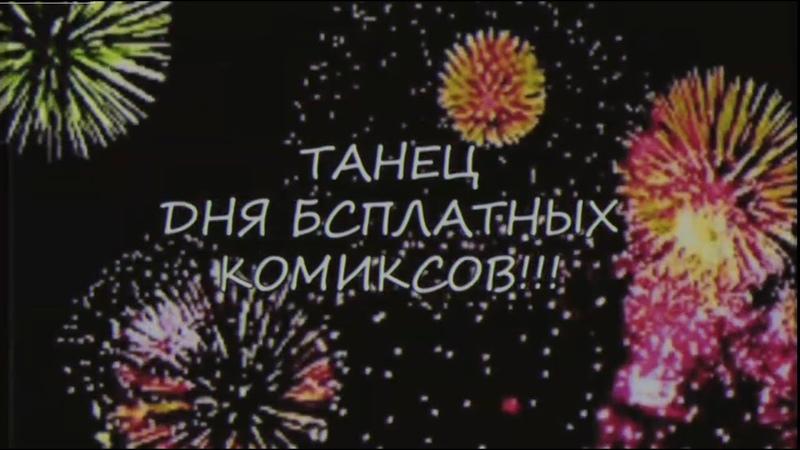 ТАНЕЦ ДНЯ БЕСПЛАТНЫХ КОМИКСОВ День бесплатных комиксов Сыендук sndk ДБК сыендук
