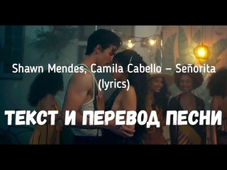 Shawn Mendes, Camila Cabello — Señorita (lyrics текст и перевод песни)