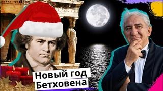 Почему этот Новый 2021 год особенный! Михаил Казиник