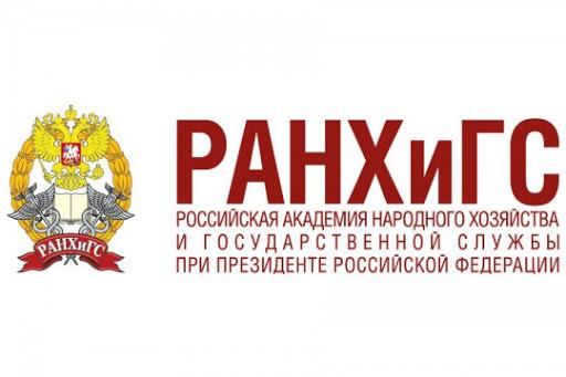 РАНХиГС проводит обучение для представителей СО НКО, изображение №1