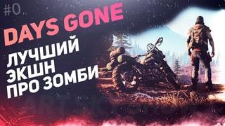Days Gone - Лучший экшн про Зомби!