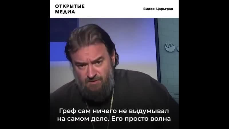 Протоиерей Андрей Ткачёв вскрыл подноготную Сбера