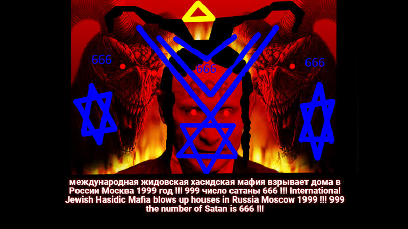 International Jewish Hasidic Mafia blows up houses in Russia Moscow 1999 999 the number of Satan is 666