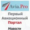 Новости Авиации, Обсуждения, Фото. Avia.pro