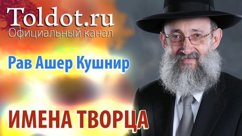 Рав Ашер Кушнир Имена Творца ДЕРЕХ АШЕМ 60